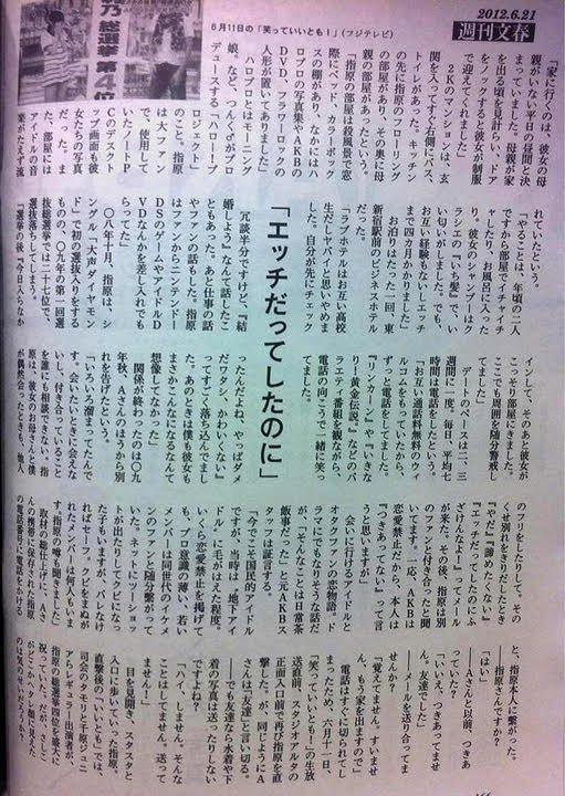 Rino Sashihara's alleged 'scandalous' relationship