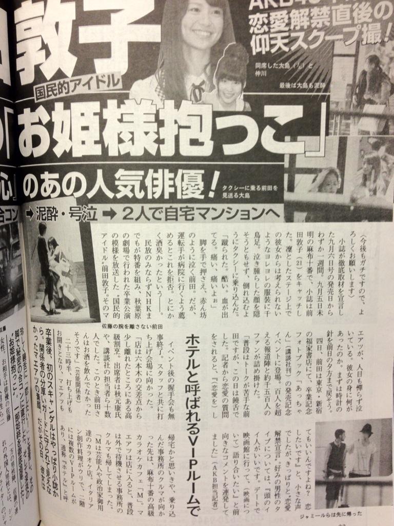 Shukan Bunshun Maeda Atsuko Scandal