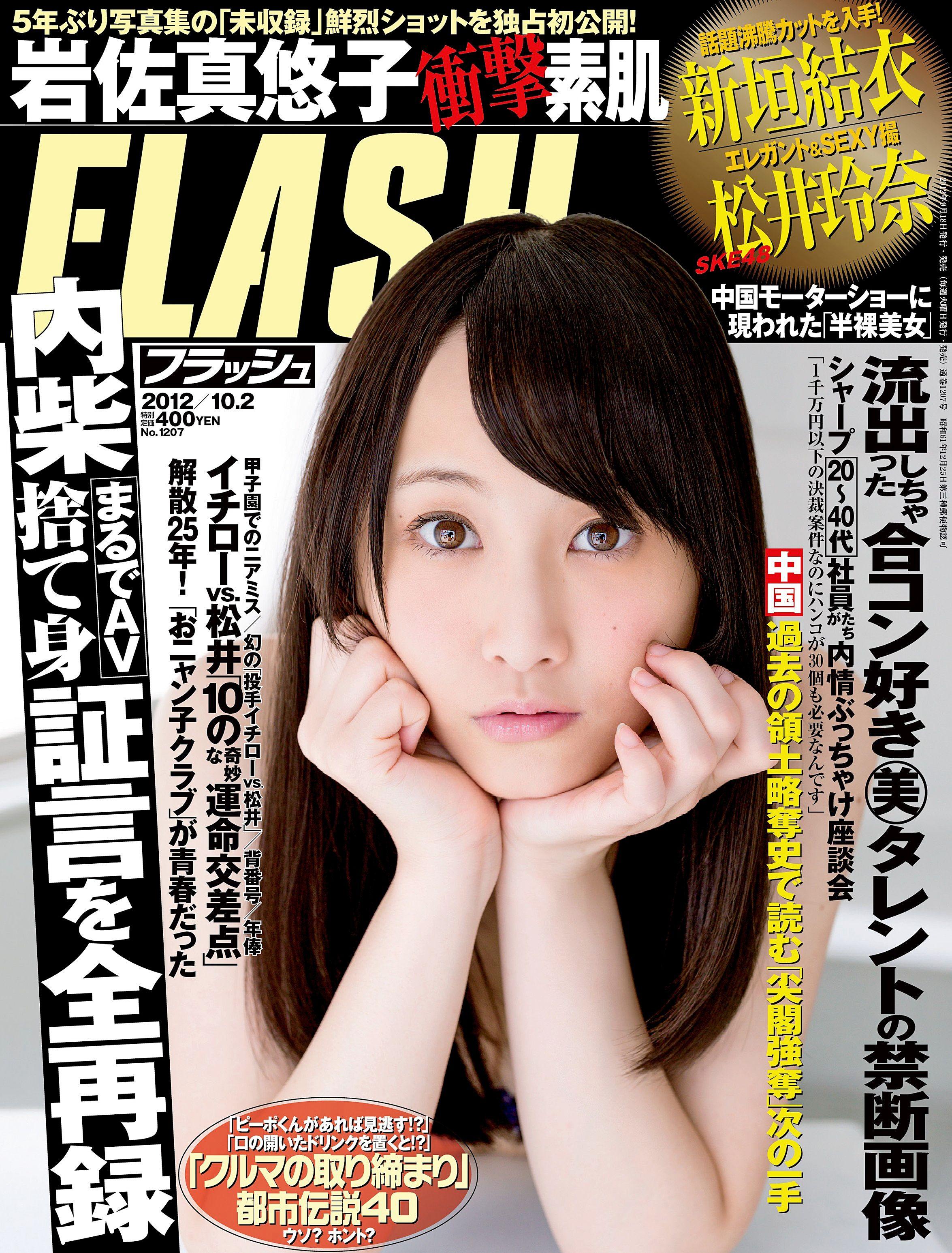 Matsui Rena Flash