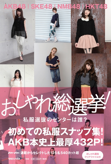 akb48 fashion