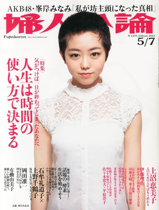 akb48 wrapup minegishi minami shaved head very short hair Fujin Koron japanese magazine front cover
