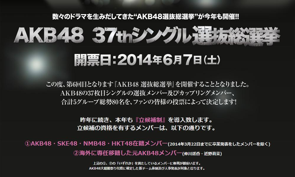 AKB48 37th Single Senbatsu Sousenkyo Details