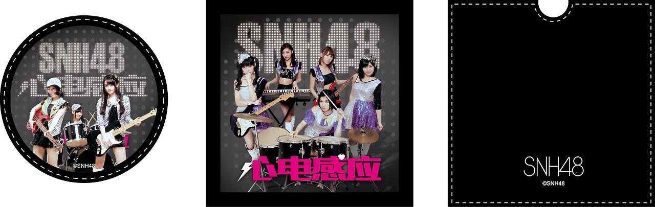 SNH48 Heart Eleki Hand Mirror