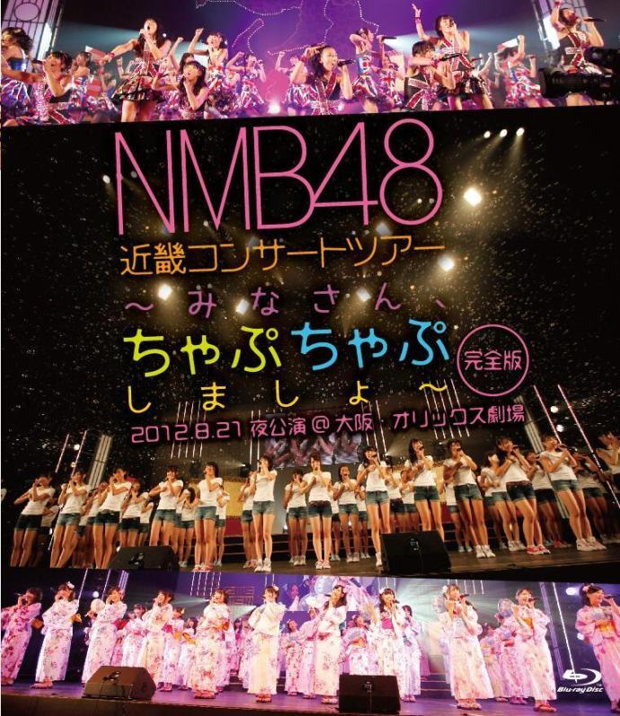 NMB48 Kinki Juuoumujin Concert Tour ~Mina-san, Chapu Chapu shimashou~