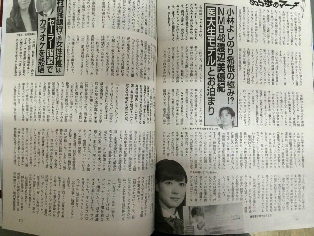 NMB48 Watanabe Miyuki Shunkan Bunshun Sleepover Scandal