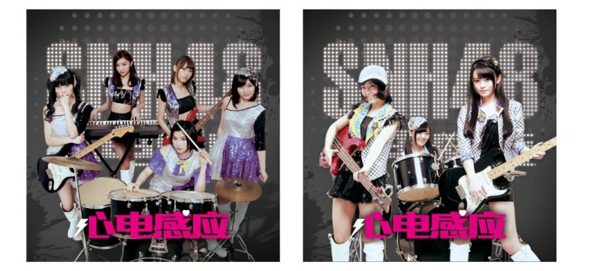 SNH48 Heart Eleki Notebook