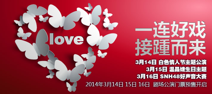 SNH48 White Valentines Day