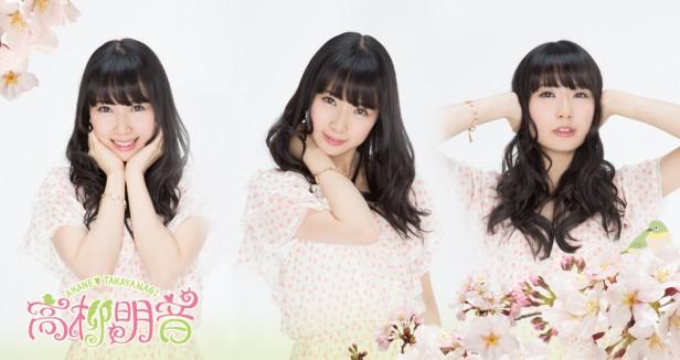 Takayanagi Akane AVEX Official Site