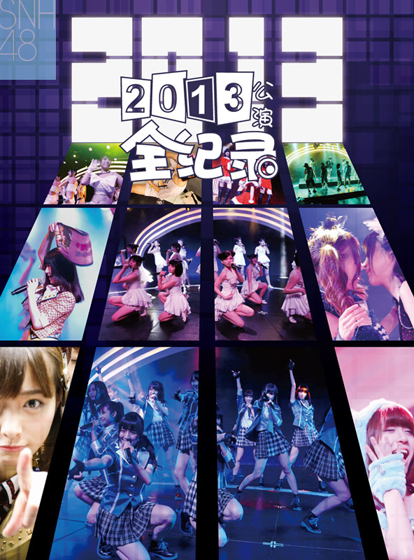 SNH48 to release Theater Show Memorial DVD