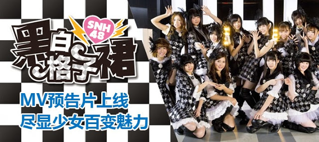 SNH48 Gingham Check MV