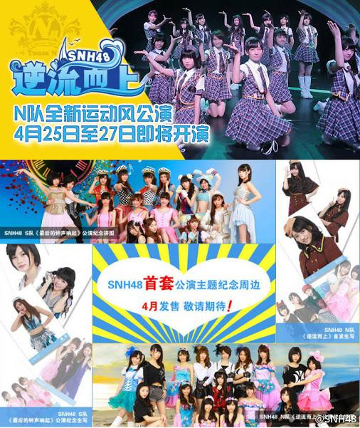 SNH48 Saka Agari Stage
