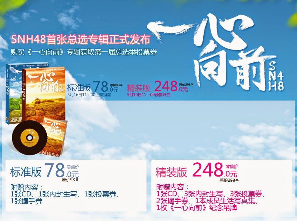 SNH48 Mae Shika Mukanee