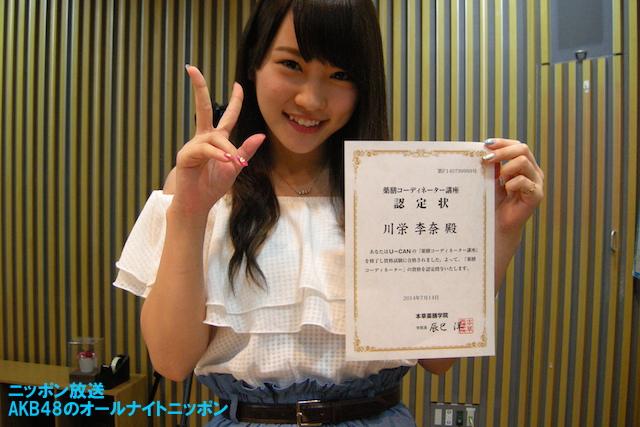 AKB48 Kawaei Rina passes her Medicinal Cooking Coordinator course!