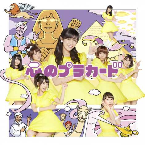 AKB48 37th Single - Kokoro no Placard Type A