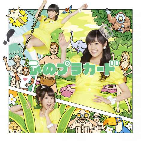 AKB48 37th Single - Kokoro no Placard Type C