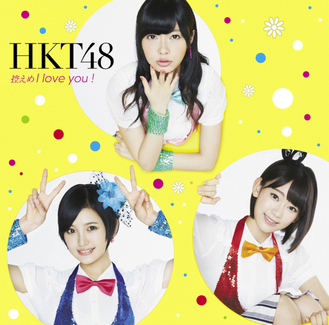 HKT48's 4th Single - Hikaeme I love you! Type D