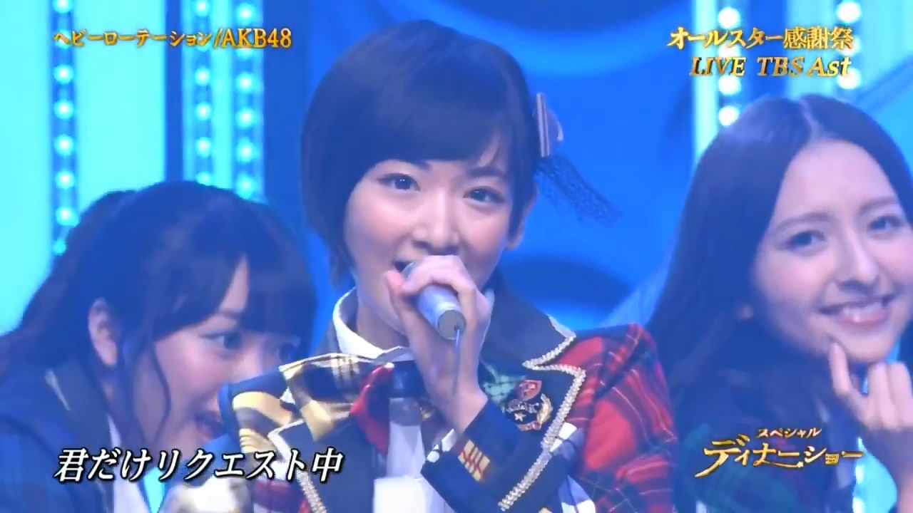AKB48 38th Single Kibou Teki Refrain All Star Kanshasai - Ikoma Rina
