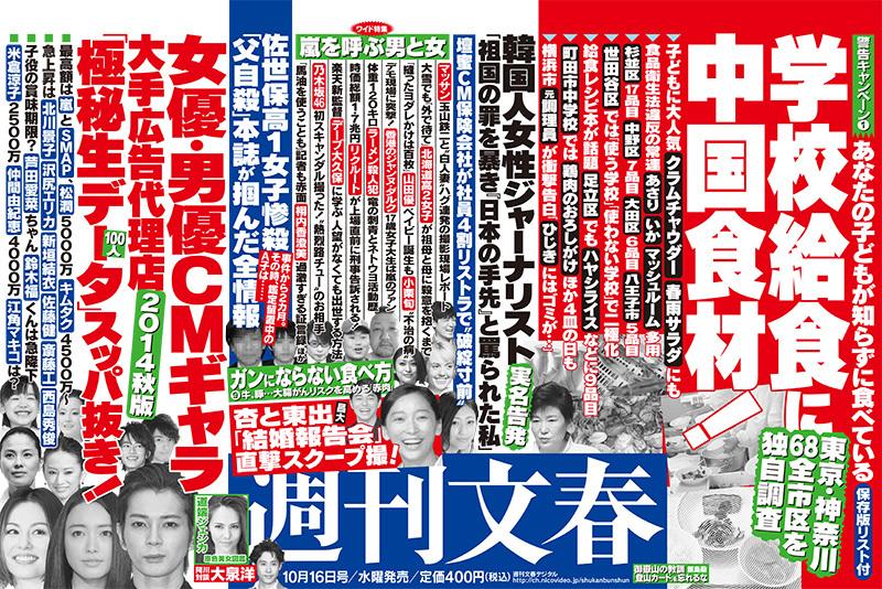 Nogizaka46 Matsumura Sayuri Shunkan Bunshun Public Kiss Scandal