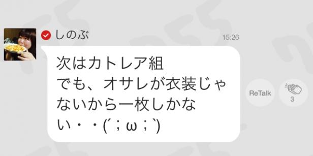 shinobu 755