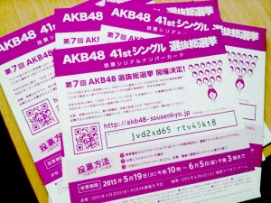 0602_41st-single-sousenkyo-how-to-vote_voting-tickets
