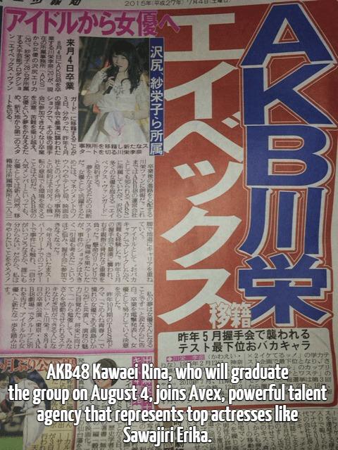 Kawaei Rina avex.png